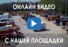 Онлайн видео с нашей площадки